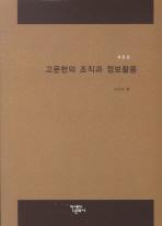 고문헌의 조직과 정보활용(개정판)