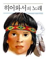 히어와서의 노래(세계 걸작 그림책 지크)
