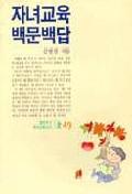 자녀교육 백문백답(샘터 유아교육신서 49)