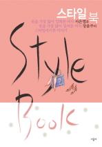 스타일 북(style book)