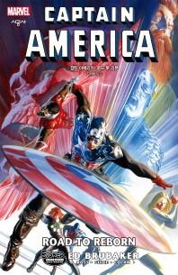 캡틴 아메리카: 로드 투 리본(마블 그래픽 노블)