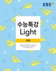 고등 국어(2020)(EBS 수능특강 Light)