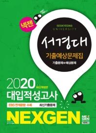 서경대 대입적성고사 기출예상문제집(2020)(넥젠)