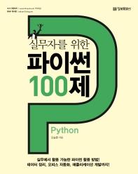 실무자를 위한 파이썬 100제