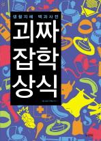 괴짜 잡학 상식(생활지혜 백과사전)