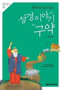 성경 이야기: 구약(중국어로 듣고 읽는)(넥서스Chinese 중한문고 10)