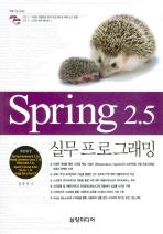 SPRING 2.5 실무 프로그래밍(CD2장포함)