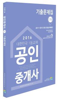 공인중개사 1차 기출문제집(2016)