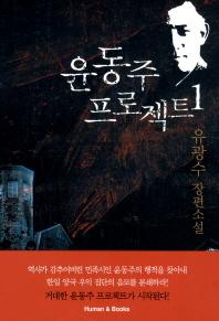 윤동주 프로젝트. 1