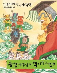 송언 선생님의 책가방 고전. 6: 조선시대 선비 문학편