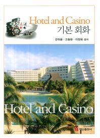 Hotel and Casino 기본회화