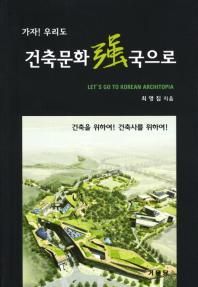 건축문화 강국으로(가자 우리도)