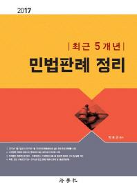 최근 5개년 민법판례 정리(2017)(2판)
