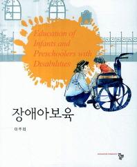 장애아보육(양장본 HardCover)
