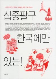 십중팔구 한국에만 있는(개정판)