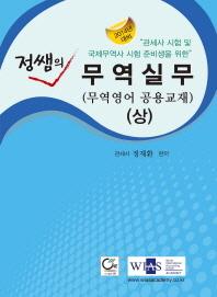 무역실무(상)(2014 대비)(정쌤의)