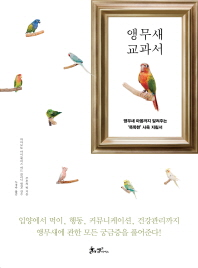 앵무새 교과서