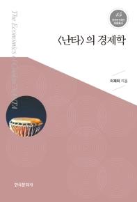 난타의 경제학(한국연구재단 저술총서 15)(양장본 HardCover)