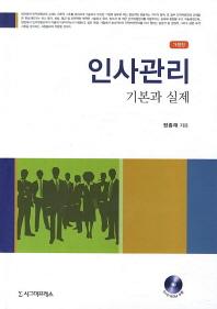 인사관리: 기본과 실제(개정판)(CD1장포함)(양장본 HardCover)