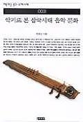 악기로 본 삼국시대 음악 문화(책세상문고우리시대 3)