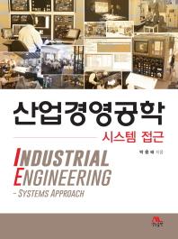 산업경영공학(양장본 HardCover)