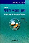 폐경기 여성의 관리(둘째판)