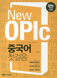 OPIc 중국어 첫걸음(New)