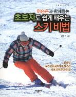 스키비법(초보자도 쉽게 배우는)(가림레포츠 27)