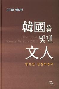 한국을 빛낸 문인