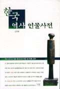 한국역사 인물사전 (1999년 초판2쇄)