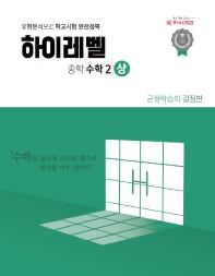 중학 수학 중2-상(2019)(하이레벨)