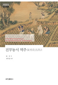 진부농서 역주(한국연구재단 학술명저번역총서 동양편 573)(양장본 HardCover)