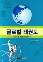 글로벌 태권도(하권)