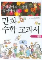 만화 수학 교과서 1(중학생이 되기 전에 꼭 읽어야 할)