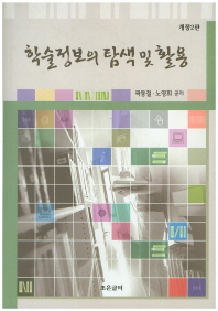 학술정보의 탐색 및 활용(개정판 2판)