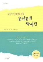 홍길동전.박씨전(푸른문학선 6)