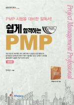 PMP(쉽게 합격하는)(개정판)