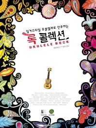 록 콜렉션(핑거스타일 우쿨렐레로 연주하는)(CD1장포함)