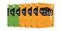 토요일에 읽는 한국 세계 단편 소설 세트(반딧불이문고)(전6권)