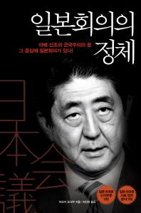 일본회의의 정체