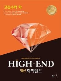 고등 수학(하)(2021)(내신 하이엔드(High End))