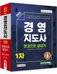 경영지도사 1차 한권으로 끝내기(2020)(개정판 6판)