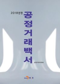 공정거래백서(2018)