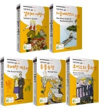 직독직해로 읽는 세계명작 시리즈 세트 D(전5권)