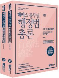 이상현 행정법총론 세트(2018)(해커스 공무원)(전2권)