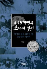 4.19 혁명과 소녀의 일기