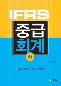IFRS 중급회계(하)(3판)