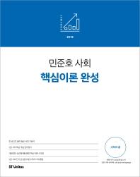 민준호 사회 핵심이론 완성(2018) #