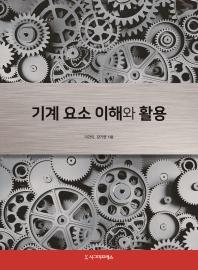 기계 요소 이해와 활용