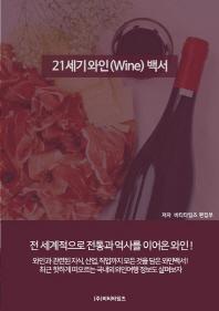 21세기 와인백서